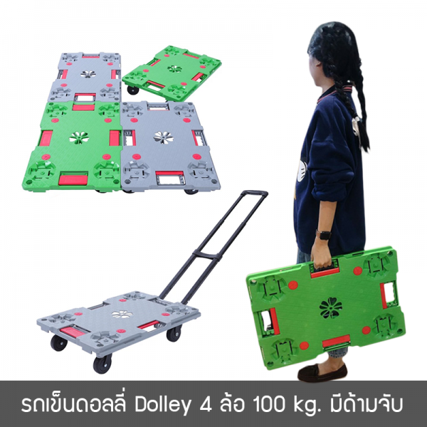 plastic-dolly-was-lifted